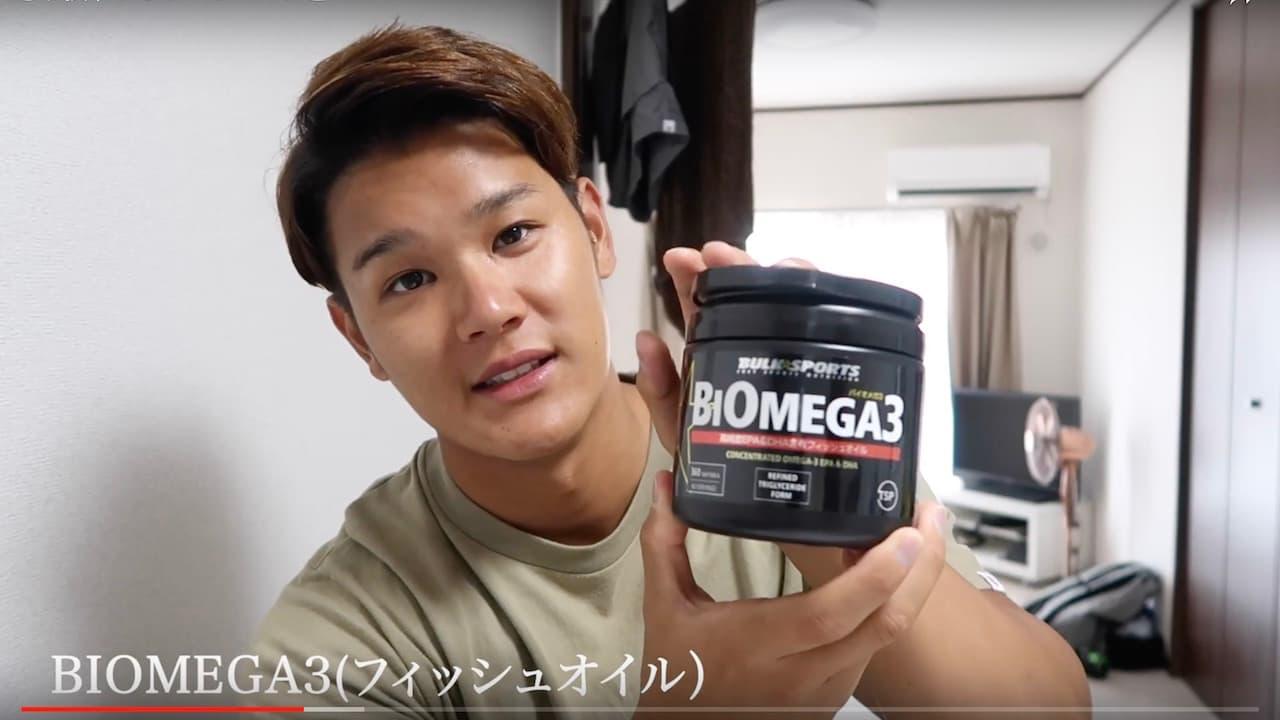 shintaro_biomega3