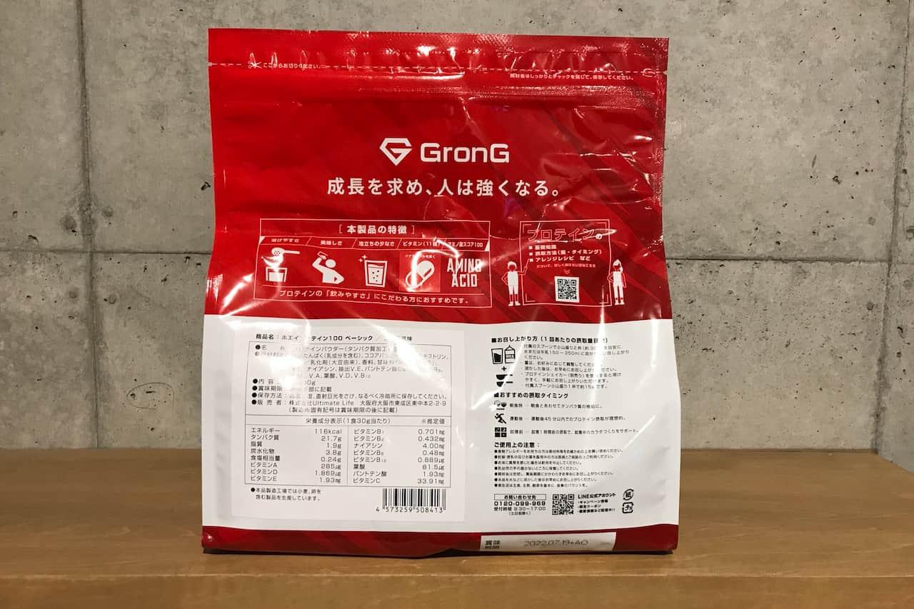 【グロング】ホエイプロテイン100ベーシック(ココア風味)のレビュー