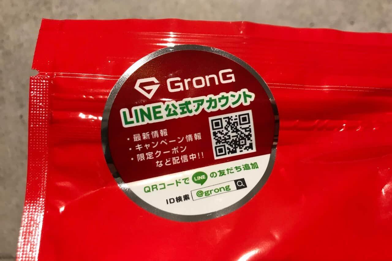 【グロング】ホエイプロテイン100ベーシック(ヨーグルト風味)のレビュー